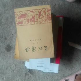 古代汉语,上下册