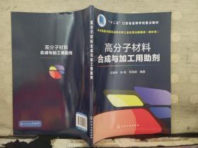 高分子材料合成与加工用助剂(2018.7重印)