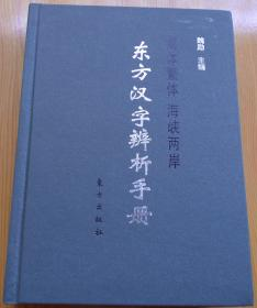 东方汉字辨析手册