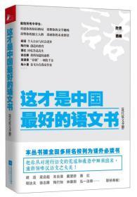 《这才是中国最好的语文书》(现代散文分册)