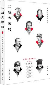 二战大牌局 七强国的战略博弈