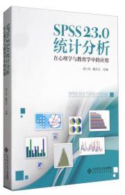 SPSS23.0统计分析—在心理学与教育学中的应用