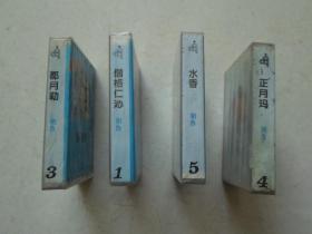 蒙语语音叙事民歌磁带【四盘合售】
