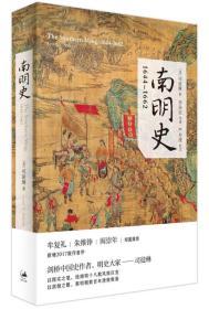 南明史:1644-1662
