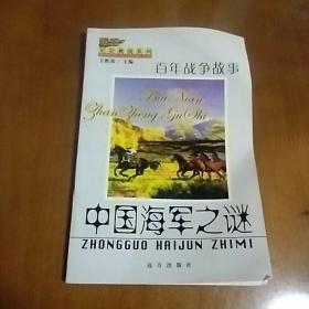 百年战争故事中国海军之谜