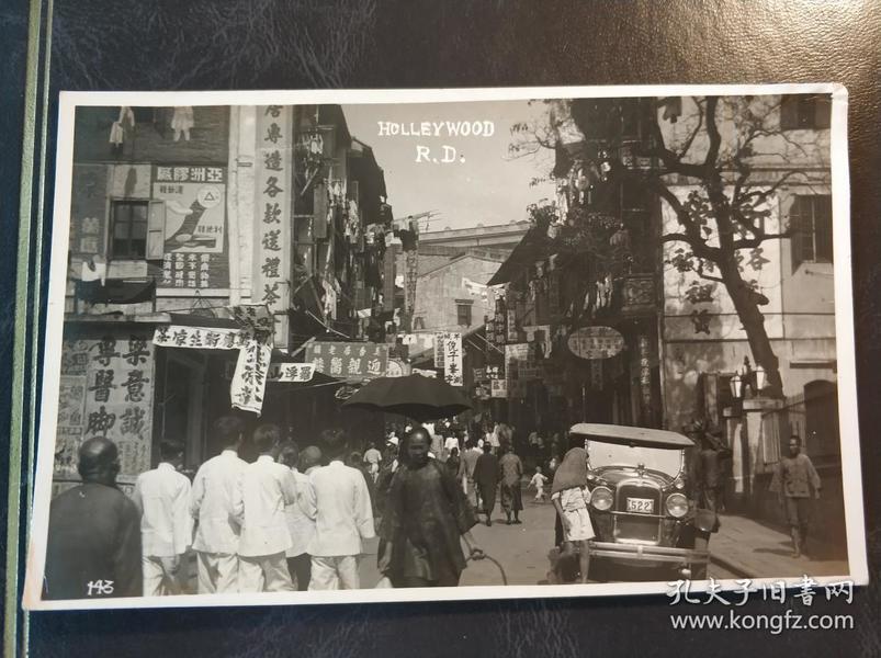 民國香港中環荷里活道街景老照片一張
