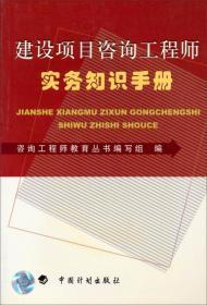 建设项目咨询工程师实务知识手册