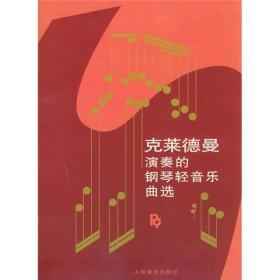 9787103001677-ry-克莱德曼演奏的钢琴轻音乐曲选