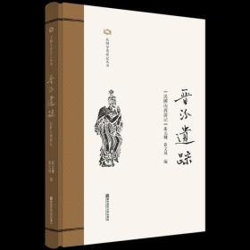 晋汾遗踪:民国山西游记