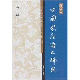 中国歇后语大辞典(新1版)