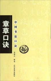 中国书法口诀:章草口诀