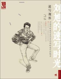 速写视界:刘旭的速写时光