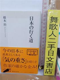 日本の行く道      桥本治     64开集英社综合书