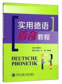 实用德语语音教程