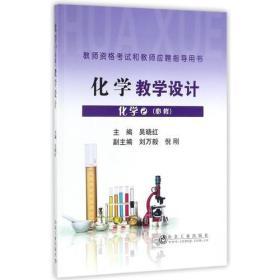 化学教学设计 化学2(必修)