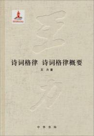 二手正版诗词格律:诗词格律概要王力著中华书局出版社978710109