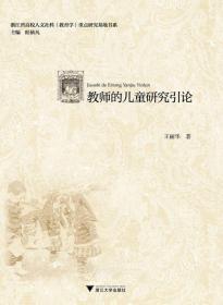 浙江省高新人文社科(教育学)重点研究基地书系—教师的儿童研究引论