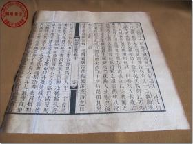 《阅微草堂笔记   卷二十一   十六 •珍贵清代木版手工刻制原版线装书册页 之十三》,清代原版线装书册页,清代木版手工刻制,薄皮纸单面印制,共1张,尺寸:29.8厘米×28.8厘米。《阅微草堂笔记》是清朝翰林院庶吉士出身的纪昀于乾隆五十四年至嘉庆三年间以笔记形式所编写成的文言短篇志怪小说。《阅微草堂笔记》有意模仿宋代笔记小说质朴简淡的文风,在历史上一时享有同《红楼梦》、《聊斋志异》并行海内的盛誉