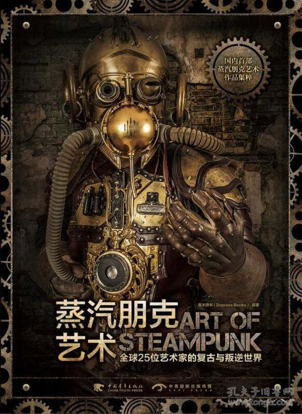 蒸汽朋克艺术:全球25位艺术家的复古与叛逆世界