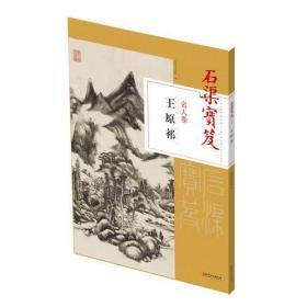 石渠宝笈名人卷(王原祁)江西美术出版社江西美术出版社97875480