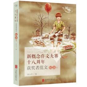 风华·新概念作文大赛十八周年获奖者范文:纪念版