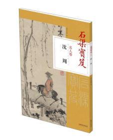 石渠宝笈名人卷(沈周)江西美术出版社江西美术出版社9787548052