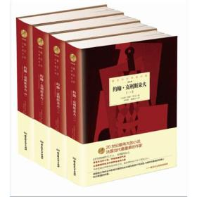 诺贝尔文学奖大系——约翰•克利斯朵夫(全4册)