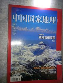 中国国家地理2013年5期