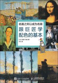名画之所以成为名画:跟巨匠学配色的基本 [日]内田广由纪 人民邮电出版社 9787115424877