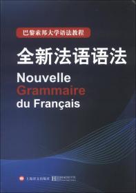 巴黎索邦大学语法教程:全新法语语法(精装版)