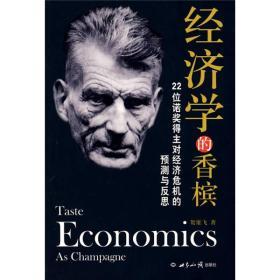 经济学的香槟:22位诺奖得主对经济危机的预测与反思
