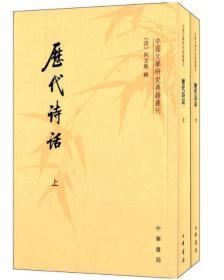 9787101009156-ry-中国文学研究典籍丛刊:历代诗话 上下册