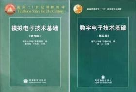 模拟电子技术基础 童诗白第四版+数字电子技术基础阎石第五版2本