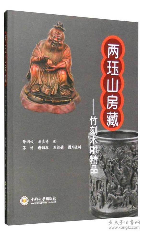两珏山房藏:竹刻木雕精品