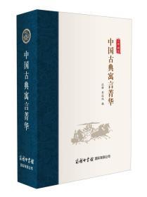 中国古典寓言菁华