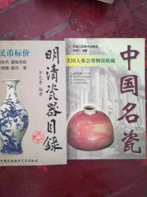 中国名瓷+中国名瓷【2本】