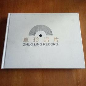 卓玲唱片  黑胶唱片
