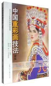 中国重彩画技法(新版)