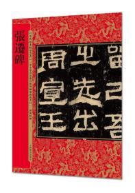 历代拓本精华丛书·张迁碑