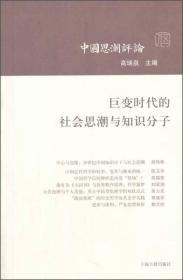 中国思潮评论(第五辑):巨变时代的社会思潮与知识分子
