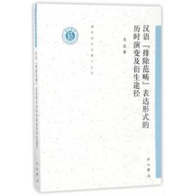 """汉语""""排除范畴""""表达形式的历时演变及衍生途径"""