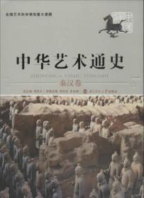 中华艺术通史(秦汉卷)