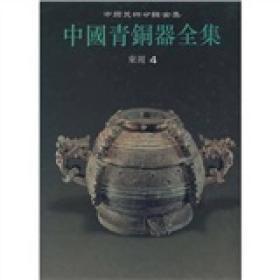 中国青铜器全集 第10卷 东周(四)