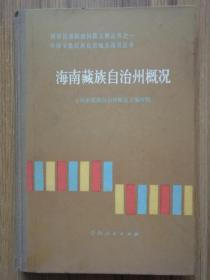 海南藏族自治州概况 精装