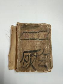 新华字典(50年代版本)