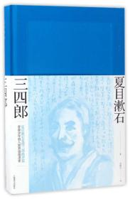 三四郎(夏目漱石作品系列)