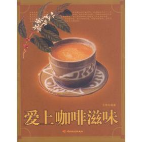 爱上咖啡滋味