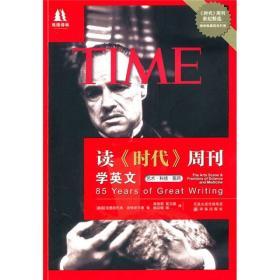 读《时代》周刊学英文(艺术·科技·医药)