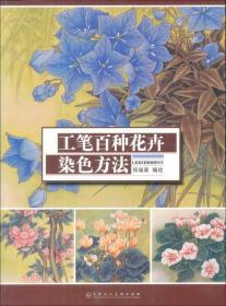 工笔百种花卉:染色方法