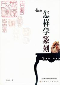 怎样学篆刻 王本兴 9787530533635 天津人民美术出版社